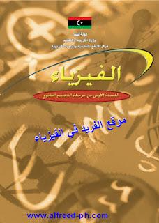 تحميل كتاب الفيزياء للسنة الأولى الثانوي pdf ليبيا