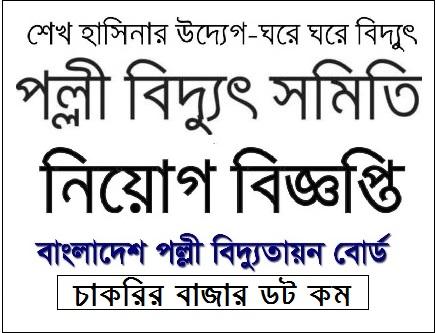 পল্লী বিদ্যুৎ বোর্ড নিয়োগ বিজ্ঞপ্তি ২০২০ - palli bidyut board job circular 2020