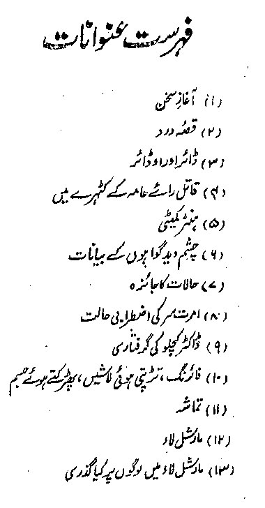 Jallianwala Bagh Book