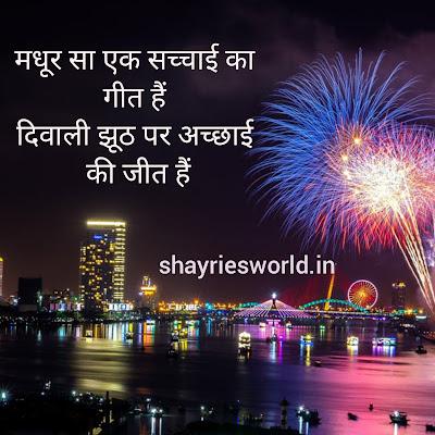 Diwali Shayari Best collection of #दीवाली शायरी