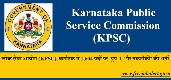 Karnataka Public Service Commission, KPSC, PSC Recruitment, PSC, Karnataka, 10th, Non Technical, Latest Jobs, kpsc logo