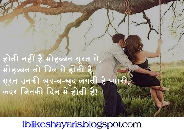 Lovely Summer Hindi Love Shayari Text Messages 2017