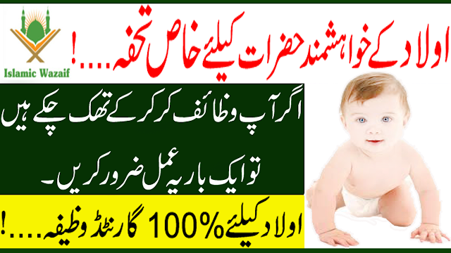 Special Wazifa For Baby/Banjh Pan Ka Ilaj/Aulad Hone Ka Wazifa/Dua For Pregnancy/Islamic Wazaif