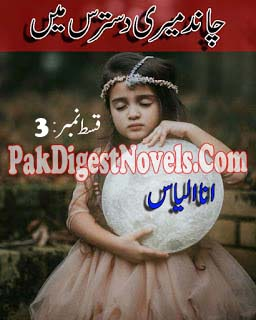 Chand Meri Dastaras Mein Episode 3 Novel By Ana Ilyas Pdf Free Download