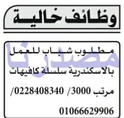 وظائف جريدة الاهرام الاحد 30-04-2017
