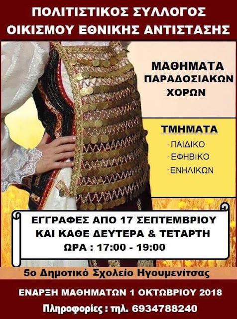 Μαθήματα παραδοσιακών χορών από τον Πολιτιστικό Σύλλογο Οικισμού Εθν. Αντίστασης