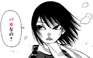 バカなの? transcript from the manga 僕だけがいない街