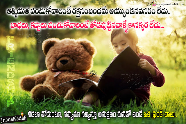 telugu quotes on friendship-nice words on friendship in telugu-telugu best friendship quotes in telugu