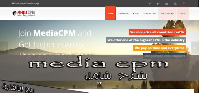 موقع ربحي جديد mediacpm + اتبات الدفع