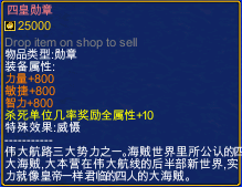 one piece change time 1.5 item Four royal medal detail