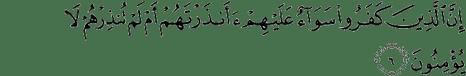 Surat Al-Baqarah Ayat 6