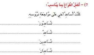 7 - كراس العطلة عربية سنة ثالثة