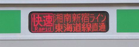 湘南新宿ライン 東海道線直通 快速 E231系