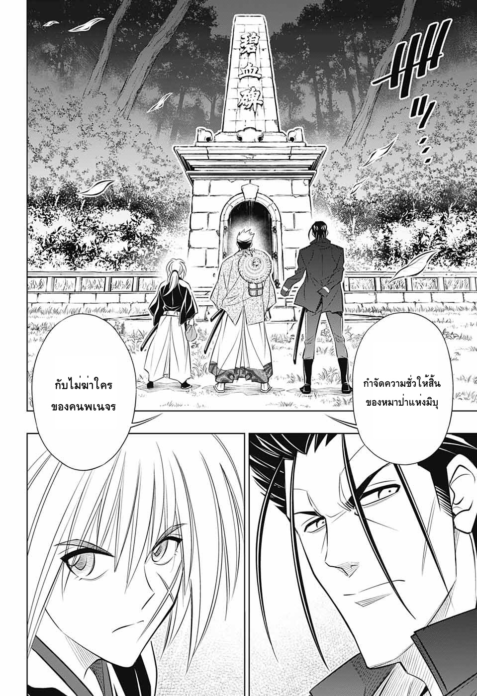 อ่านการ์ตูน Rurouni Kenshin: Hokkaido Arc ตอนที่ 15 หน้าที่ 17