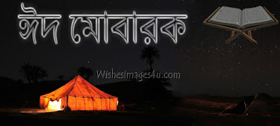 Eid Mubarak Bengali Wallpaper 2017 Free Download