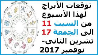 توقعات الأبراج لهذا الأسبوع من السبت 11 الى الجمعة 17 تشرين الثاني- نوفمبر 2017