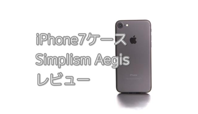 iPhone7ジェットブラック