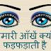 हमारी आँखें क्यों फड़फड़ाती है - Hamari Aankhein Kyon Fdfdati Hai