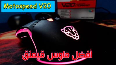 افضل وارخص ماوس قيمنق | فتح صندوق و إستعراض لماوس الألعاب الخطير Motospeed V20