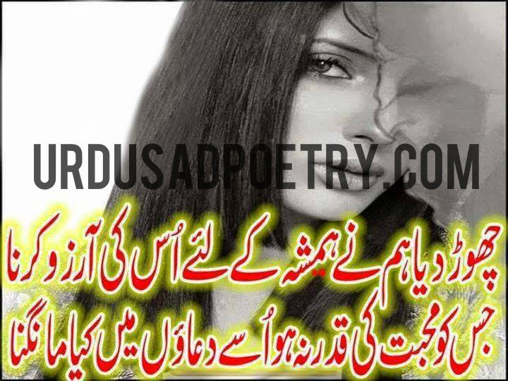 Urdu Poetry - 2 Lines Poetry in Urdu, Ghazal, Nazam