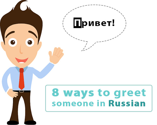 8 ways to greet someone in russian easy russian blog russian greetings m4hsunfo