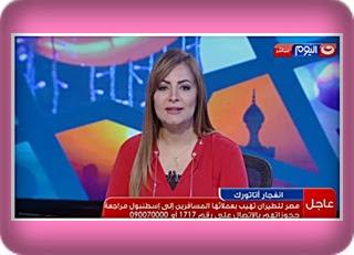 برنامج يوم بيوم حلقة 28-6-2016 ريهام السهلى