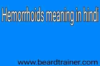 Hemorrhoids meaning in hindi