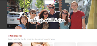 الهجرة الى كندا عن طريق هذا المعهد لدراسة اللغات