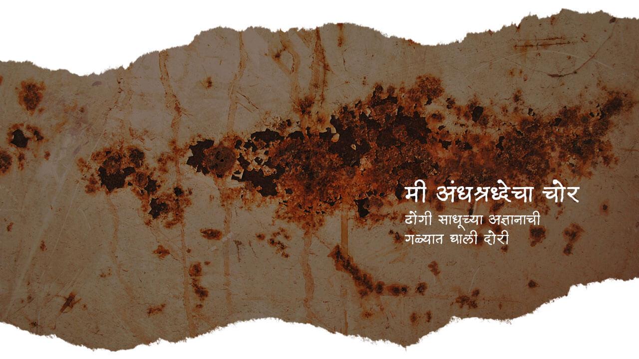 मी अंधश्रद्धेचा चोर - मराठी कविता | Me Andhashraddhecha Chor - Marathi Kavita