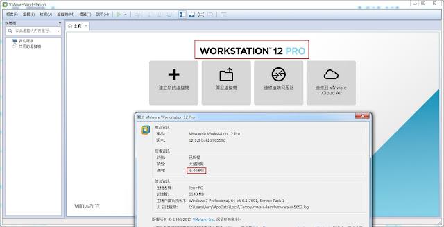 軟件集中: VMware Workstation 12 序號+破解