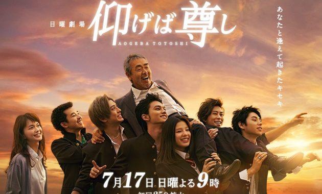 Download Drama Jepang Aogeba Toutoshi Batch Subtitle Indonesia