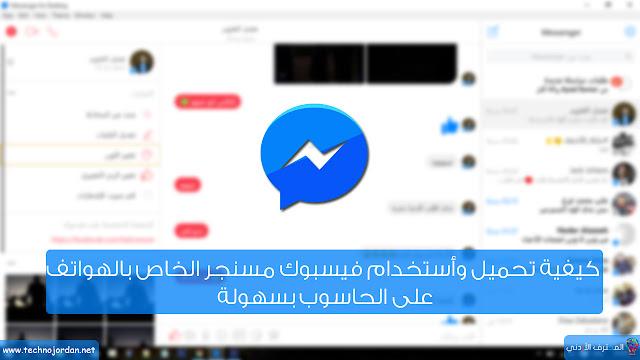 تحميل فيسبوك ماسنجر على الويندوز ، كيفية تشغيل فيسبوك ماسنجر على الويندوز ، تثبيت فيسبوك مسنجر على الويندوز ، تشغيل فيسبوك مسنجر على الحاسوب ، تثبيت فيسبوك مسنجر على الكومبيوتر واللابتوب ، موقع المحترف اﻷردني ، المحترف اﻷردني ، عبد الرحمن وصفي ، Abdullrahman Wasfi