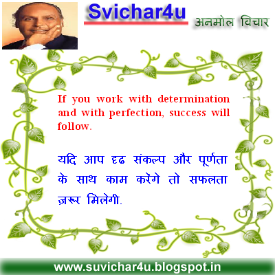 If you work with determination and with perfection, success will follow.