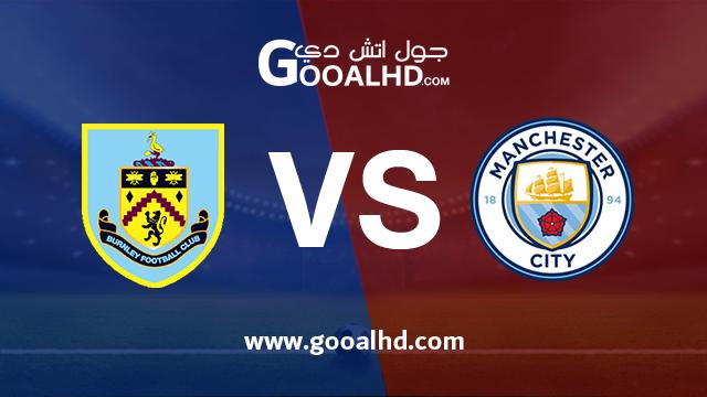 يلا شوت الجديد مشاهدة مباراة مانشستر سيتي وبيرنلي بث مباشر بتاريخ 26-01-2019 كأس الإتحاد الإنجليزي