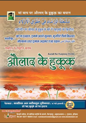 Download: Aulad k Huqooq pdf in Hindi by Aala Hazrat