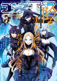 Kage no Jitsuryokusha ni Naritakute Manga Español