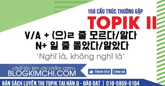 #7 Ngữ pháp: V/A (으)ㄹ 줄 몰랐다/알았다 'Nghĩ là, không nghĩ là' | 150 cấu trúc thường gặp TOPIK II