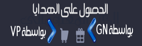 كيفية الحصول على الهدايا من موقع GoKano