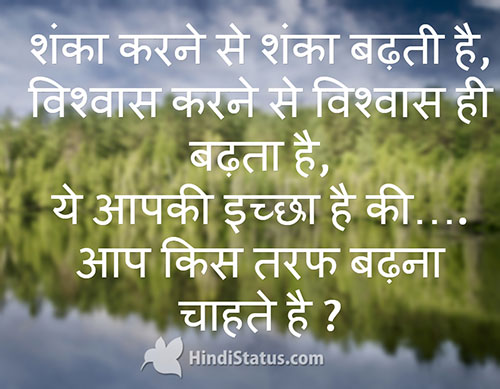 Doubt And Trust Hindi Status The Best Place For Hindi Quotes And