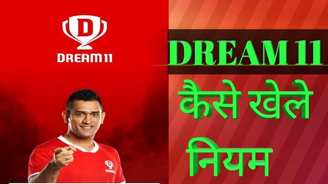 dream11 कैसे खेले कानूनी तरीका dream11 tricks hindi