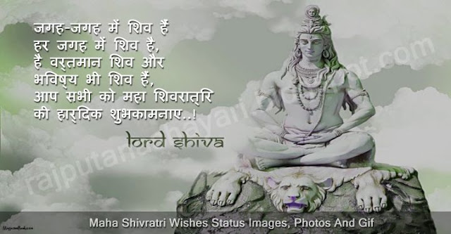 Status Mahadev Har Har Hindi