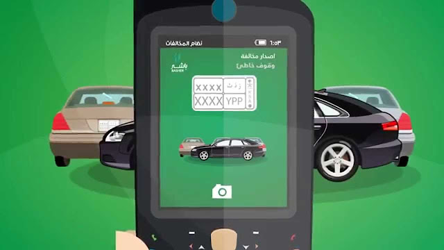 كيف يعمل نظام باشر المروري بالسعودية