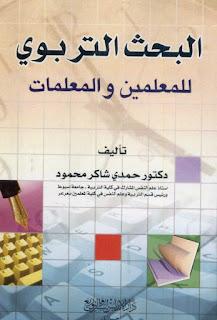 البحث التربوي للمعلمين والمعلمات pdf حمدي شاكر محمود