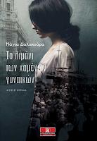 https://www.culture21century.gr/2019/05/to-limani-twn-xamenwn-gynaikwn-ths-nagia-dalakoyra-book-review.html