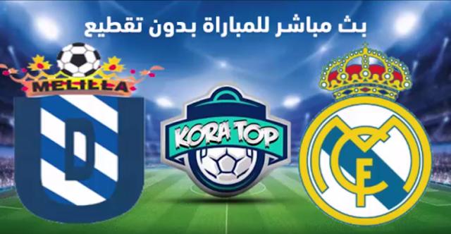 موعد مباراة  ريال مدريد ومليلية  بتاريخ 05-12-2018 كأس ملك إسبانيا
