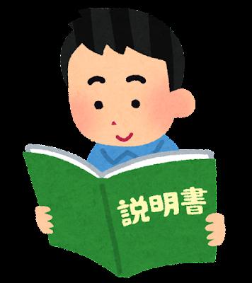 説明書を読む人のイラスト(男性)