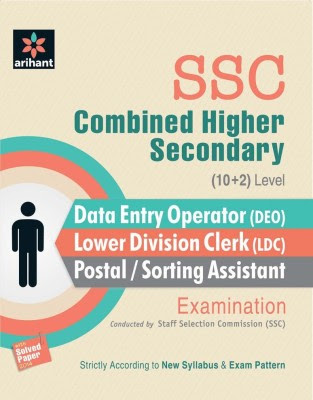SSC Combined Higher Secondary (10+2) level Data Entry Operator, Lower Division Clerk (LDC) & Postal/Sorting Assistant Examination