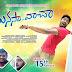 Manasa Vaacha Movie Posters