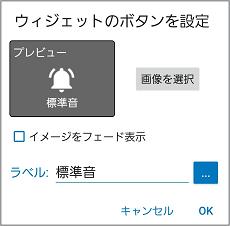 MacroDroid テンプレート【ウィジェットボタンの設定】
