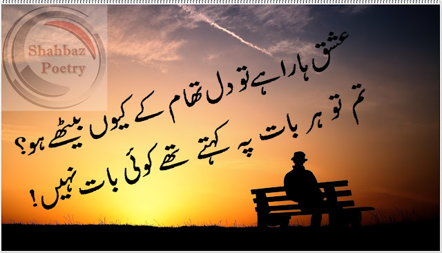 Koi Baat Nahi Urdu Poetry Best Collection